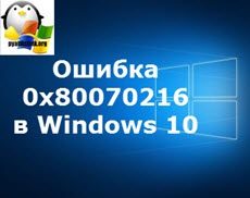 Ошибка 0х80070216 в Windows 10