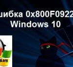 Ошибка 0x800F0922 при обновлении Windows 10