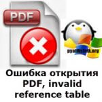 Ошибка открытия PDF, invalid reference table