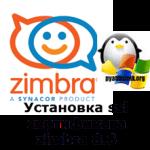 Установка ssl сертификата zimbra 8.6