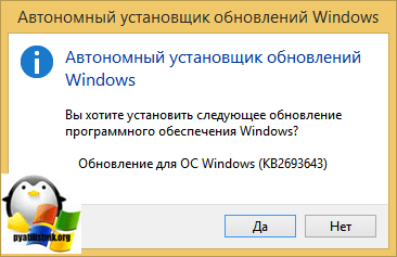 active directory windows 8.1-1