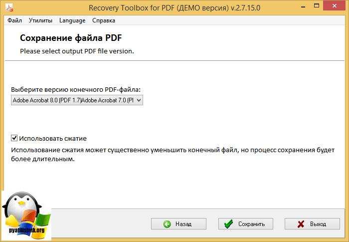 как открыть поврежденный файл pdf-3