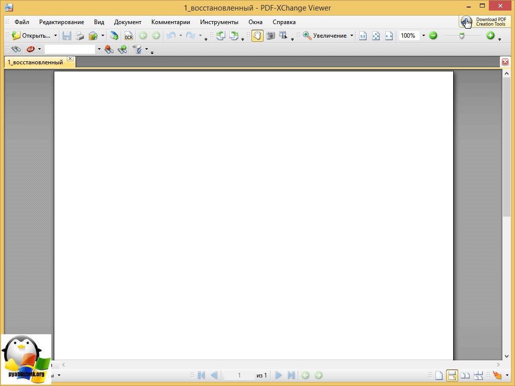 как открыть поврежденный файл pdf-6