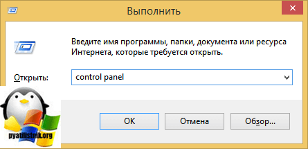 консоль удаленного администрирования windows 8.1-2