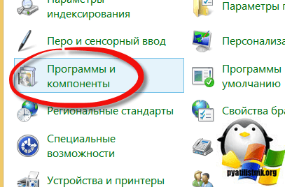 консоль удаленного администрирования windows 8.1-3
