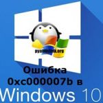 Ошибка 0xc000007b при запуске Windows 10 Redsone