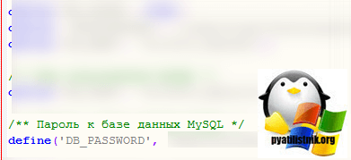 узнаем пароль mysql в wordpress