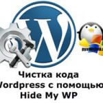 Чистка кода WordPress с помощью Hide My WP