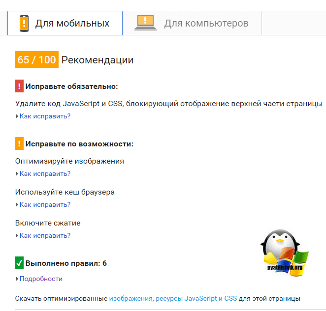 Чистка кода WordPress с помощью Hide My WP-4