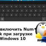 Как включить Num Lock при загрузке Windows 10