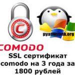SSL сертификат comodo на 3 года за 1800 рублей