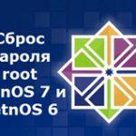 Сброс пароля root CetnOS 7 и CetnOS 6