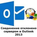 Соединение отклонено сервером в Outlook 2013