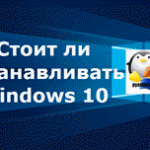 Стоит ли устанавливать Windows 10 Creators Update