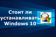 Стоит ли устанавливать Windows 10 Redstone