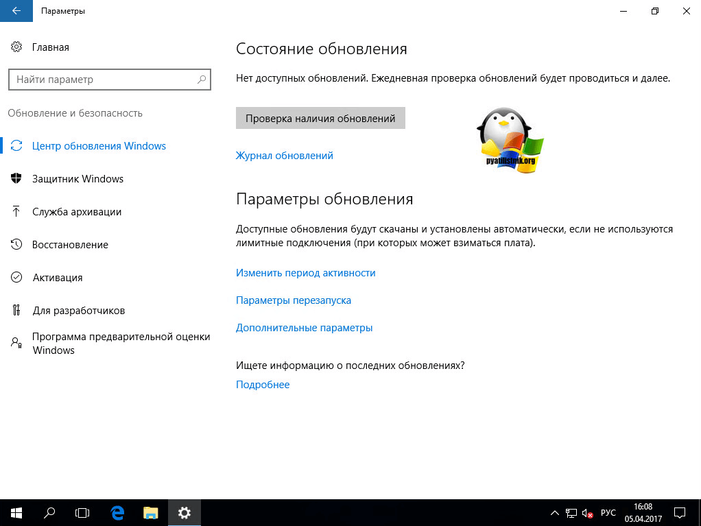 Установка обновления Windows 10 Redstone 2-3