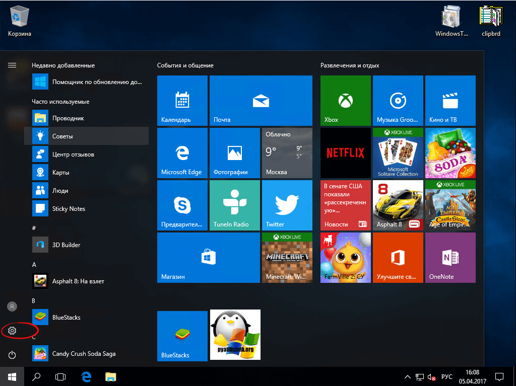 Установка обновления Windows 10 Redstone 2