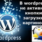 В wordpress не активны кнопки загрузки картинок