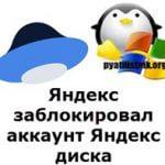 Яндекс заблокировал аккаунт Яндекс диска