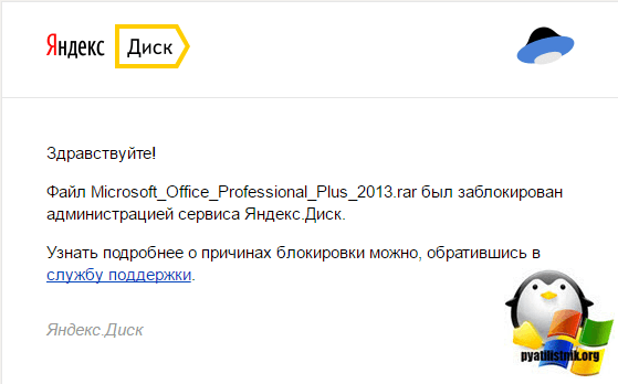 Yandex blocked the Yandex disk account-2
