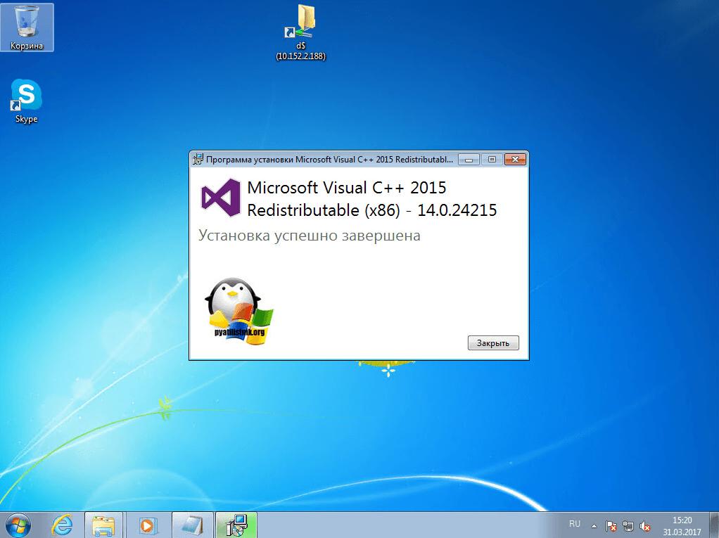 не запускается скайп msvcp140 dll-3