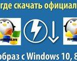 Как скачать оригинальные ISO Windows 10, легально