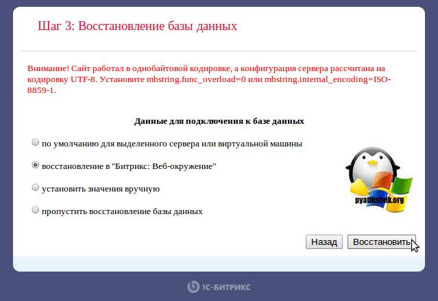 сайт работал в одно байтовой кодировке-2