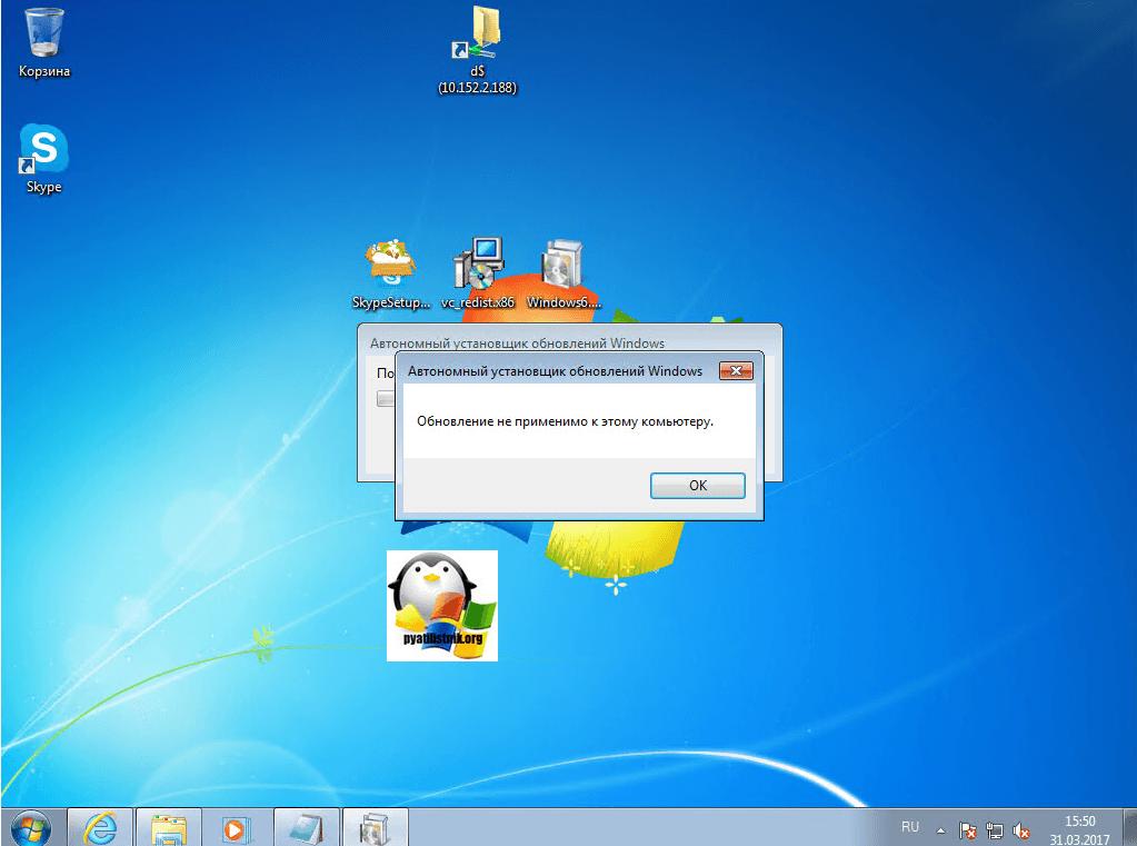 skype отсутствует msvcp140 dll-2