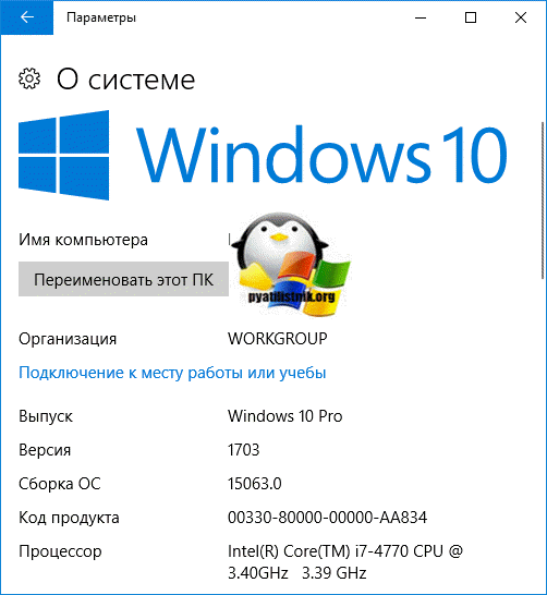 windows-10-creators-update-system-info