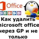 Как удалить microsoft office через GP и не только