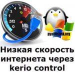 Низкая скорость интернета через kerio control
