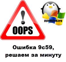 Ошибка 9с59, решаем за минуту | Настройка серверов windows и