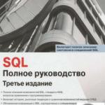 SQL. Полное руководство 3 издание