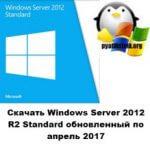 Скачать Windows Server 2012 R2 Standard обновленный по апрель 2017