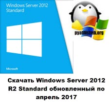 Скачать Windows Server 2012 R2 Standard