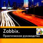 Скачать Zabbix. Практическое руководство
