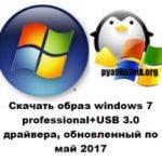 Скачать образ windows 7 professional+USB 3.0 драйвера, обновленный по май 2017