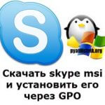 Скачать skype msi и установить его через GPO