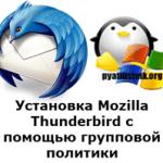 Установка Mozilla Thunderbird с помощью групповой политики