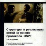 Скачать структура и реализация сетей на основе протокола OSPF. 2-е издание
