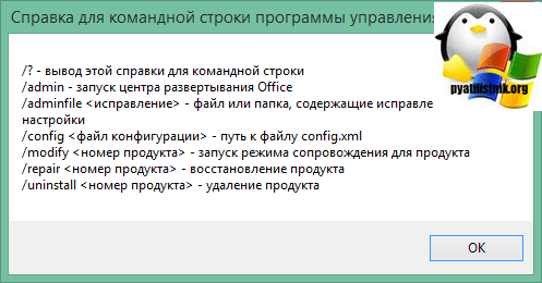 удалить office 2013-1