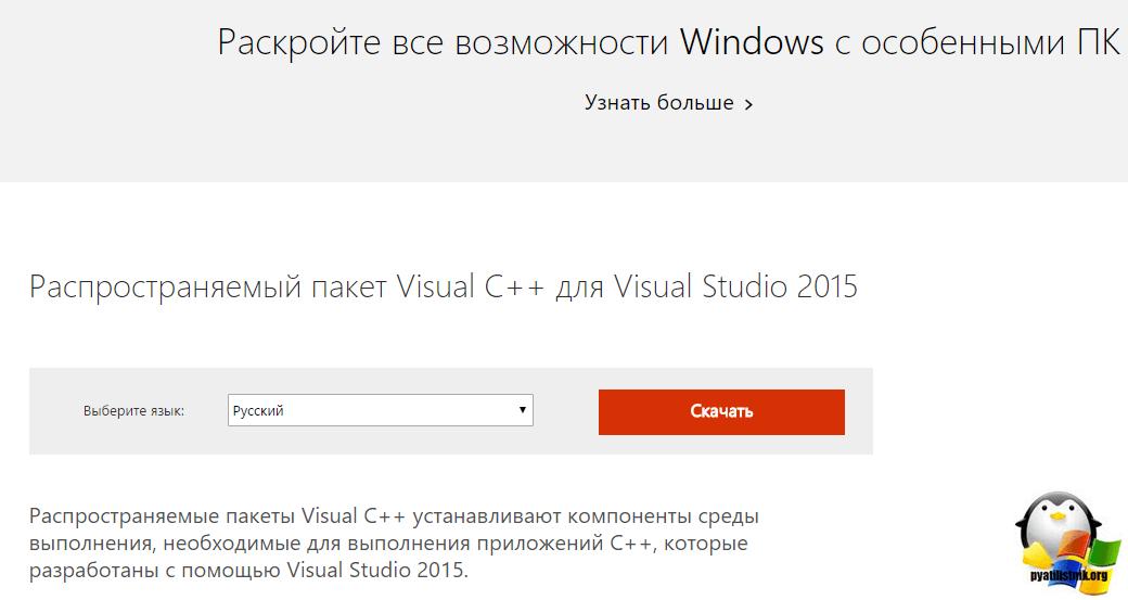 Скачиваем Visual C++