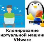 Клонирование виртуальной машины VMware