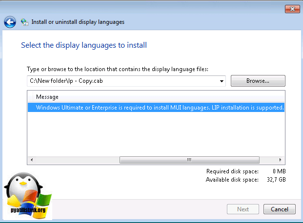 LIP для Windows 7 64 SP1