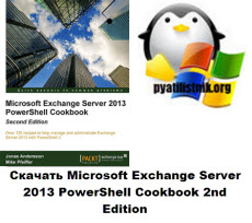 Microsoft Exchange Server 2013 PowerShell