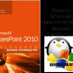 Скачать Microsoft SharePoint 2010. Полное руководство