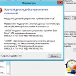 Не удалось добавить устройство Synthetic Disk Drive