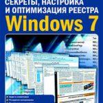 Скачать секреты, настройка и оптимизация реестра Windows 7