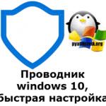 Проводник windows 10, быстрая настройка