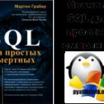 Скачать SQL для простых смертных (2014)